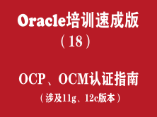 Oracle培训学习版(18):Oracle OCP/OCM认证指南