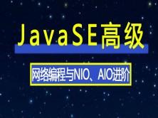 Java系列技术之网络编程与NIO、AIO进阶