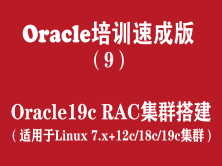 Oracle培训学习版(9):Oracle19c RAC集群搭建_Linux7.6+19.3RAC