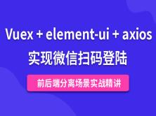 Vue微信扫码登陆实战(Vuex + element-ui + axios)
