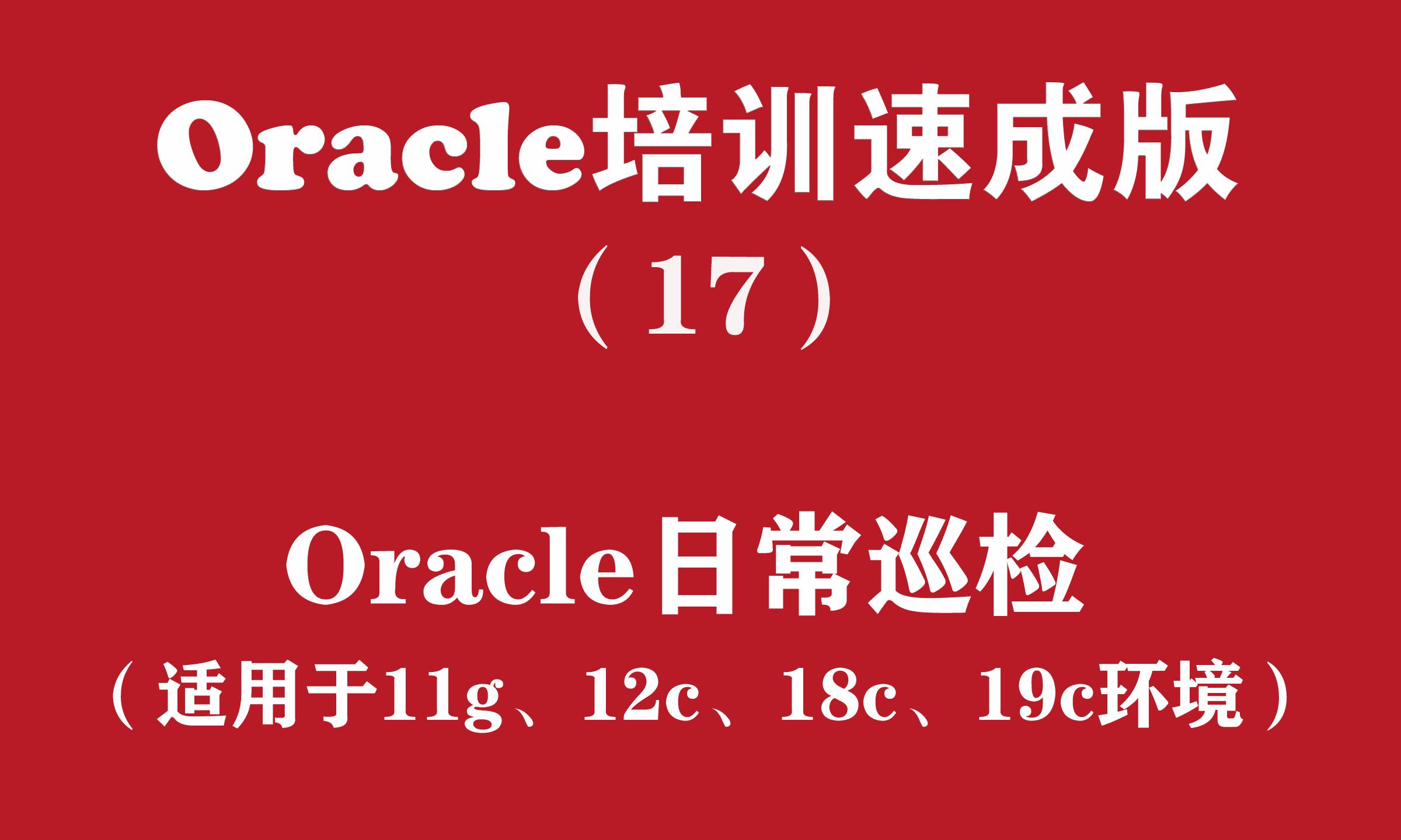 Oracle入门培训教程(17):Oracle日常巡检