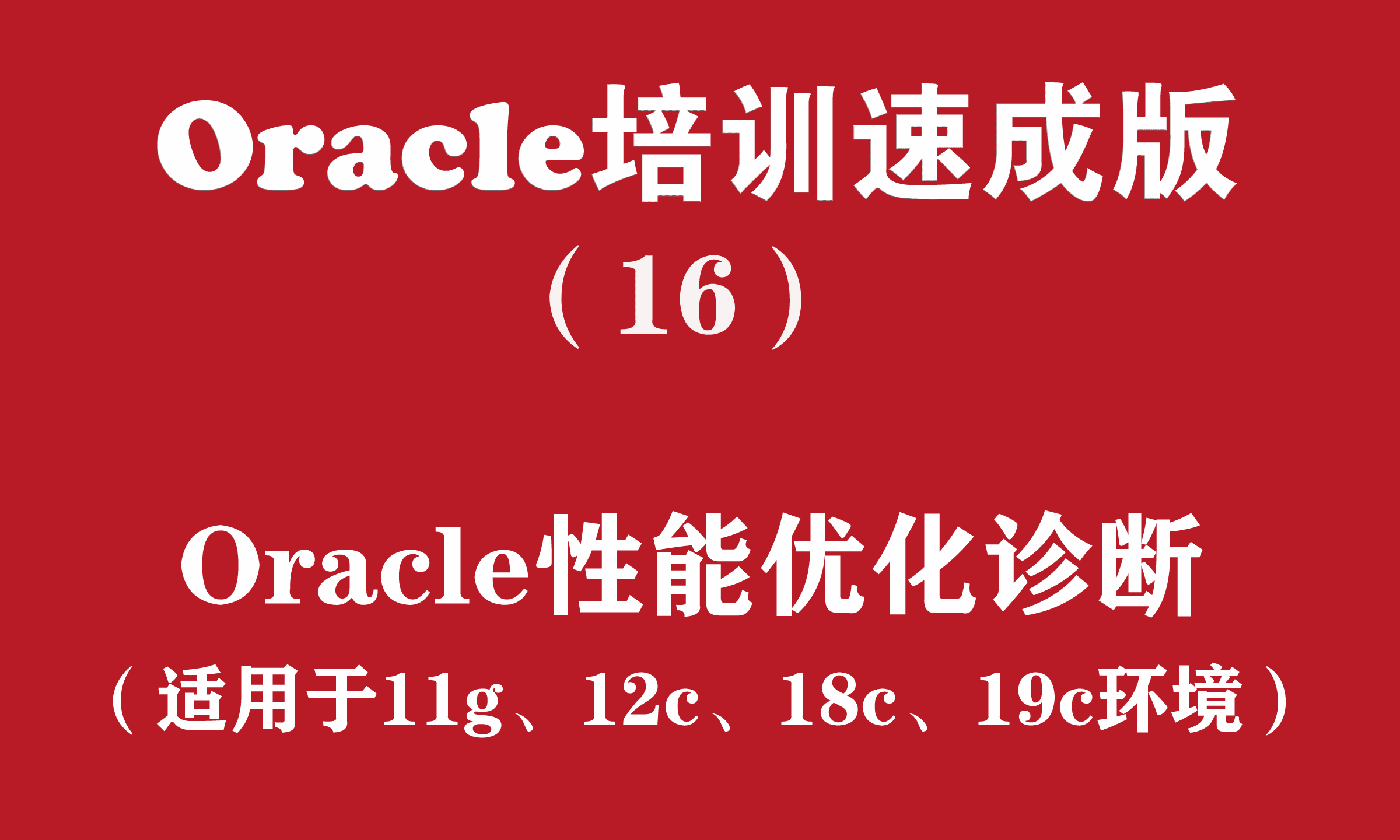 Oracle入门培训教程(16):Oracle性能优化诊断
