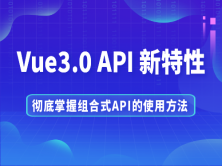 Vue3.0 新特性全面解读