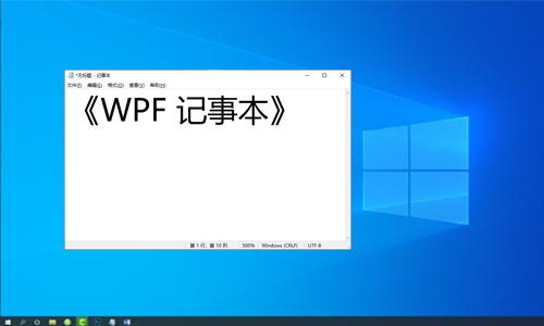 WPF记事本开发详解/Notepad/MVVM/.NET/C#