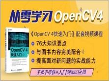 从零学习OpenCV 4