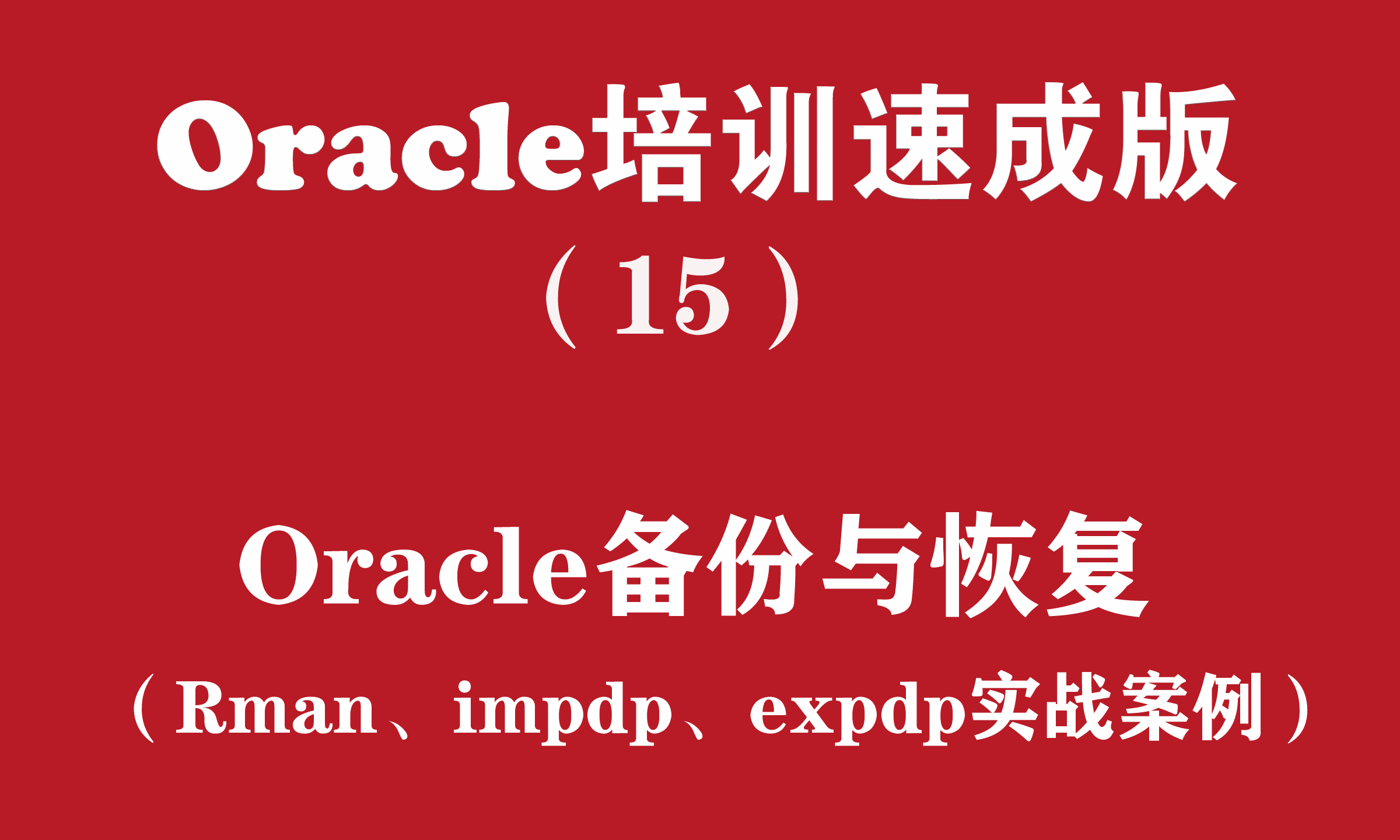 Oracle入门培训教程(15):Oracle备份恢复