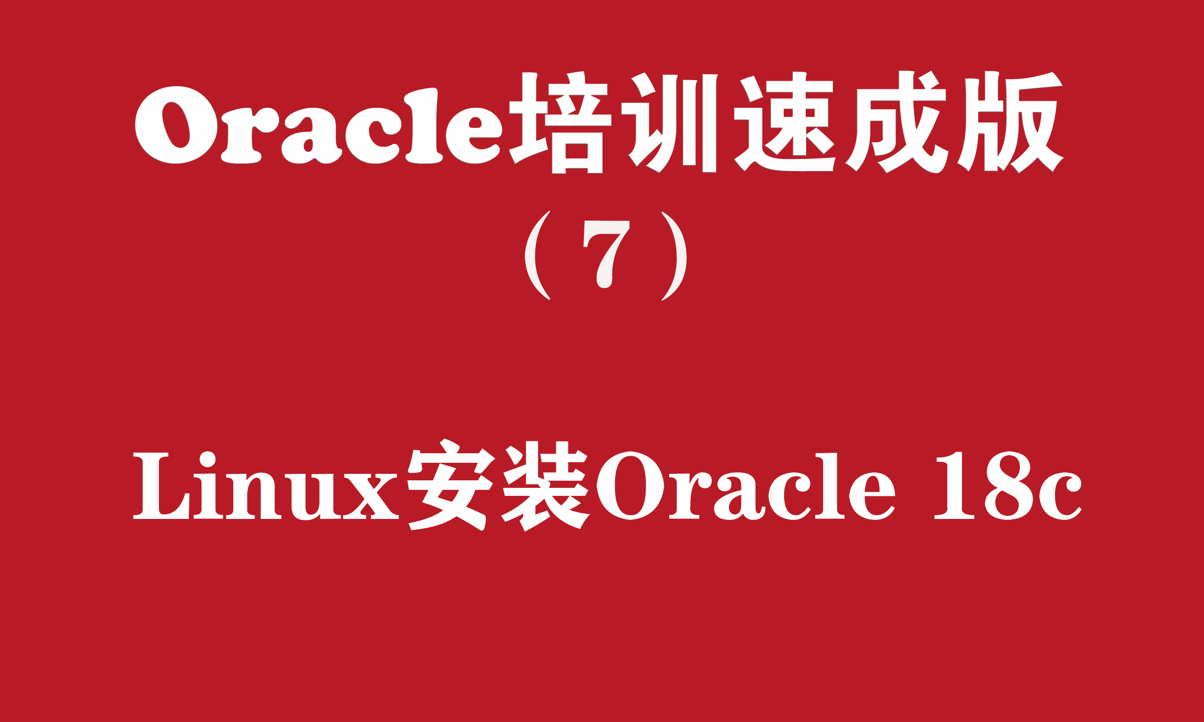 Oracle入门培训教程(7):Linux安装Oracle18c