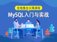MySQL入门与实战