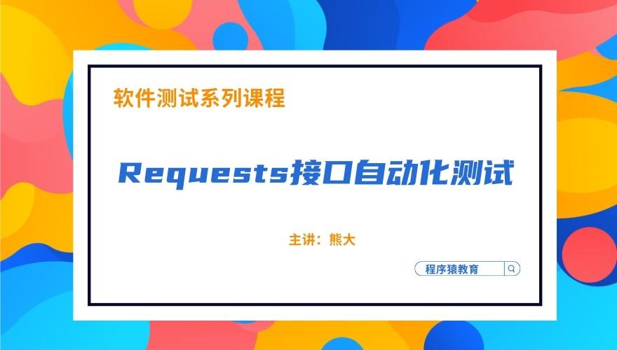 requests接口自动化测试/接口测试/软件测试