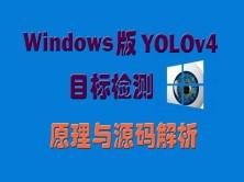 Windows版YOLOv4目标检测:原理与源码解析