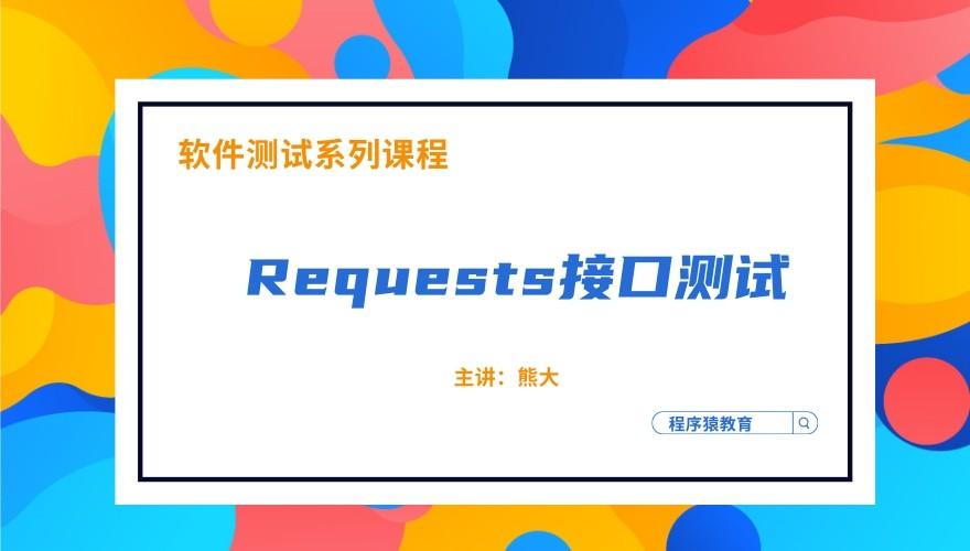 requests接口测试/接口测试/软件测试