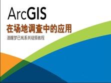 ArcGIS在场地调查中的应用