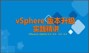 VMware vSphere 版本升级(5.5 6.0->6.5)