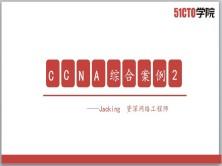 【82】CCNA综合实战2【原创】