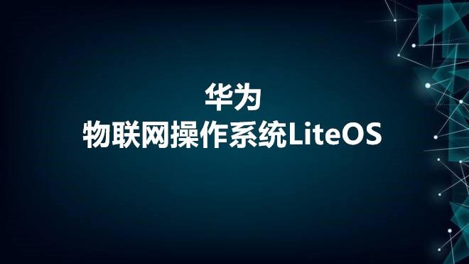 华为物联网操作系统LiteOS