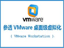 参透 VMware 桌面级虚拟化