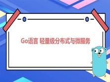 go轻量级分布式与微服务