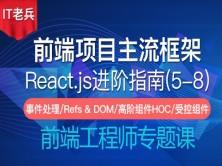 2020全新React进阶指南(5-8):事件处理/Refs/受控组件/高阶组件HOC
