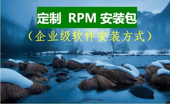 企业级软件安装方式:定制 rpm安装包(将编译安装的自由度和yum源安装效率优秀结合)