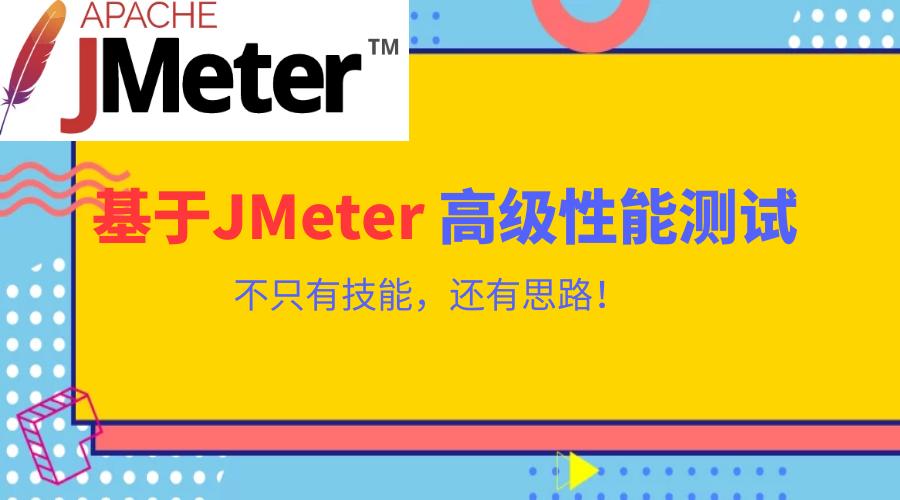 JMeter高阶性能测试