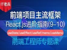 2020全新React进阶指南(9-10):HOOKS函数式编程