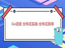 go分布式实战-分布式排序