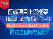 2020全新React进阶指南(1-4):创建组件/Fragments/组合与继承/CSS模块化