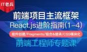 2020全新React技术栈系列教程第二季:进阶指南