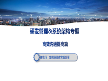 智慧城市之研发管理&系统架构专题-高效沟通提高篇