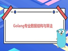 go语言专业数据结构与算法