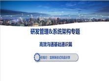 智慧城市之研发管理&系统架构专题-高效沟通基础通识