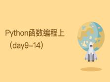 Python函数编程上(day9-14)