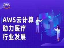 AWS云计算助力医疗行业发展
