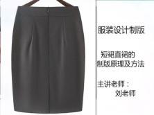 服装设计制版之短裙一步裙的制版原理及方法