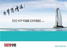 【93】HCIP RS视频【2020录制】
