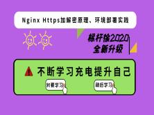 标杆徐Linux微课堂: Nginx Https生产环境部署实践