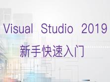 【谢昆明】Visual Studio 2019新手快速入门