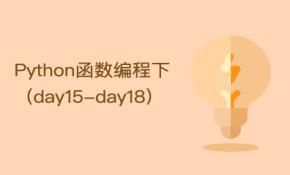 Python函数编程下(day15-day18)