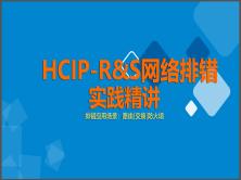 HCIP网络排错精讲