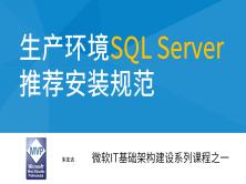 生产环境SQL Server 推荐安装规范