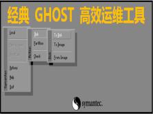 经典 GHOST 高效运维工具