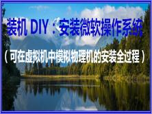 装机DIY:安装微软操作系统(可在虚拟机中模拟物理机的安装全过程)
