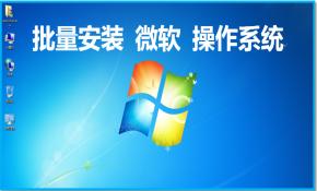 批量安装 微软 操作系统