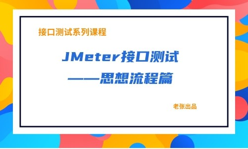 JMeter接口测试思想流程篇