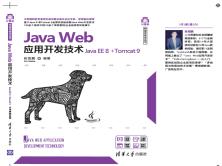 Java Web应用开发技术(JavaEE8+Tomcat9)