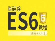 尚硅谷_Web前端ES6教程,涵盖ES6-ES11 (本课程不提供答疑服务)