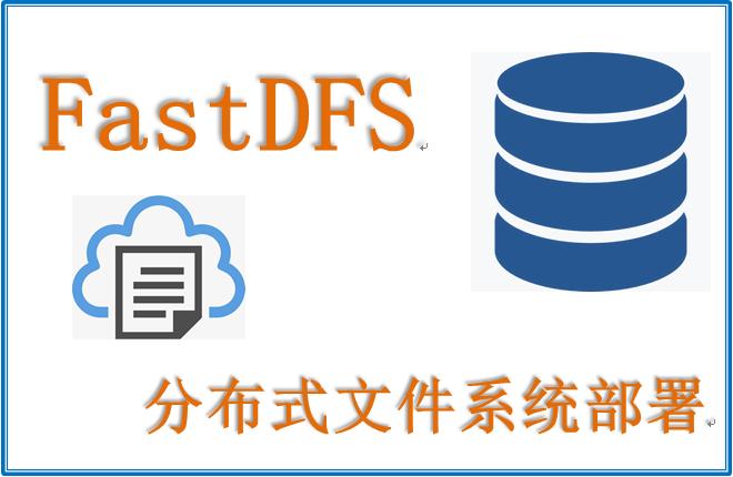 FastDFS 分布式文件系统部署