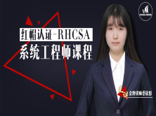 红帽linux RHCSA零基础认证班