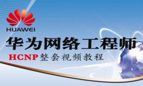 华为HCIP/HCNP网络工程师 自学视频[肖哥]