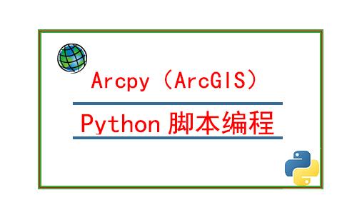 arcgis python脚本编程